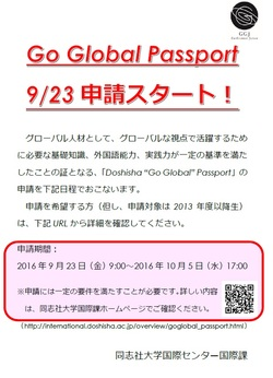 2016Go Global Passport