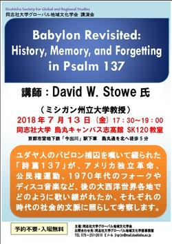 「Babylon Revisited: History, Memory, and Forgetting in Psalm 137」ちらし