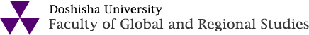 Doshisha University Faculty of Global and Regional Studies